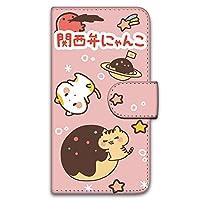 関西弁にゃんこ Galaxy S10+ SC-04L ケース 手帳型 UVプリント手帳 たこ焼きプラネットD (kn-019) スマホケース ギャラクシー エステンプラス 手帳 カバー スマホカバー WN-LC1163378_LL