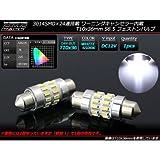 キャンセラー内蔵 T10×36 S8.5 3chip 3014SMD×24 LED フェストンバルブ ルーム球など