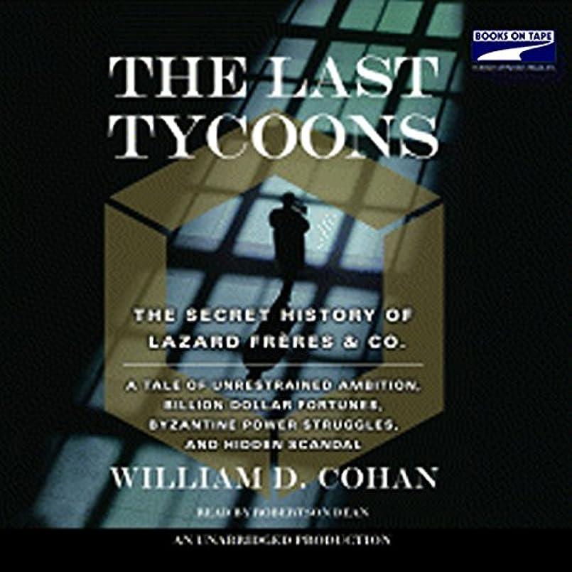 案件ミキサーパニックThe Last Tycoons: The Secret History of Lazard Freres & Co.