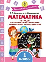 Matematika. Tetrad dlia diagnostiki i samootsenki universalnykh uchebnykh deistvii. 1 klass (in Russian)
