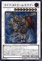 遊戯王 EXVC-JP038 - Life Stream Dragon - Ultimate Japan