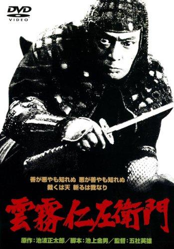 あの頃映画 「雲霧仁左衛門」 [DVD]