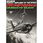 世界の傑作機 No.68 グラマンF4Fワイルドキャット (世界の傑作機 NO. 68)