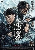 雪暴 白頭山の死闘 DVD[DVD]