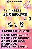 キャプロア超短編集 3分で読める物語 第0号 恋と愛