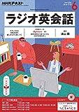 NHKラジオ ラジオ英会話 2016年 6月号 [雑誌] (NHKテキスト)