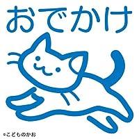 こどものかおスケジュール浸透印スタンプおでかけ猫(インク:ブルー)(0556-527)