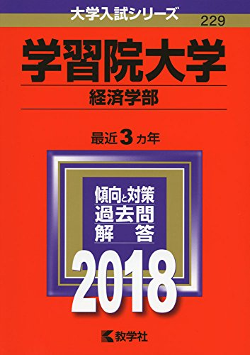 学習院大学(経済学部) (2018年版大学入試シリーズ)