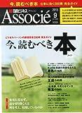 日経ビジネス Associe (アソシエ) 2013年 09月号 [雑誌]