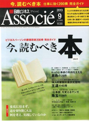 日経ビジネス Associe (アソシエ) 2013年 09月号 [雑誌]の詳細を見る