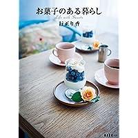 お菓子のある暮らし (扶桑社BOOKS)