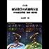合本版 経済数学の直観的方法 マクロ経済学編/確率・統計編 (ブルーバックス)