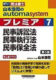 司法書士 山本浩司のautoma system premier (7) 民事訴訟法・民事執行法・民事保全法 第5版 (W(WASEDA)セミナー 司法書士)