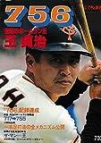756・世紀のホームラン王・王 貞治 (別冊 週刊ベースボール)