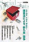 護憲派による「新九条」論争 (社会運動 No.425)