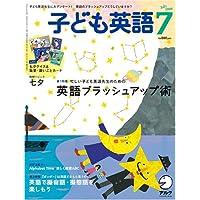子ども英語 2008年 07月号 [雑誌]