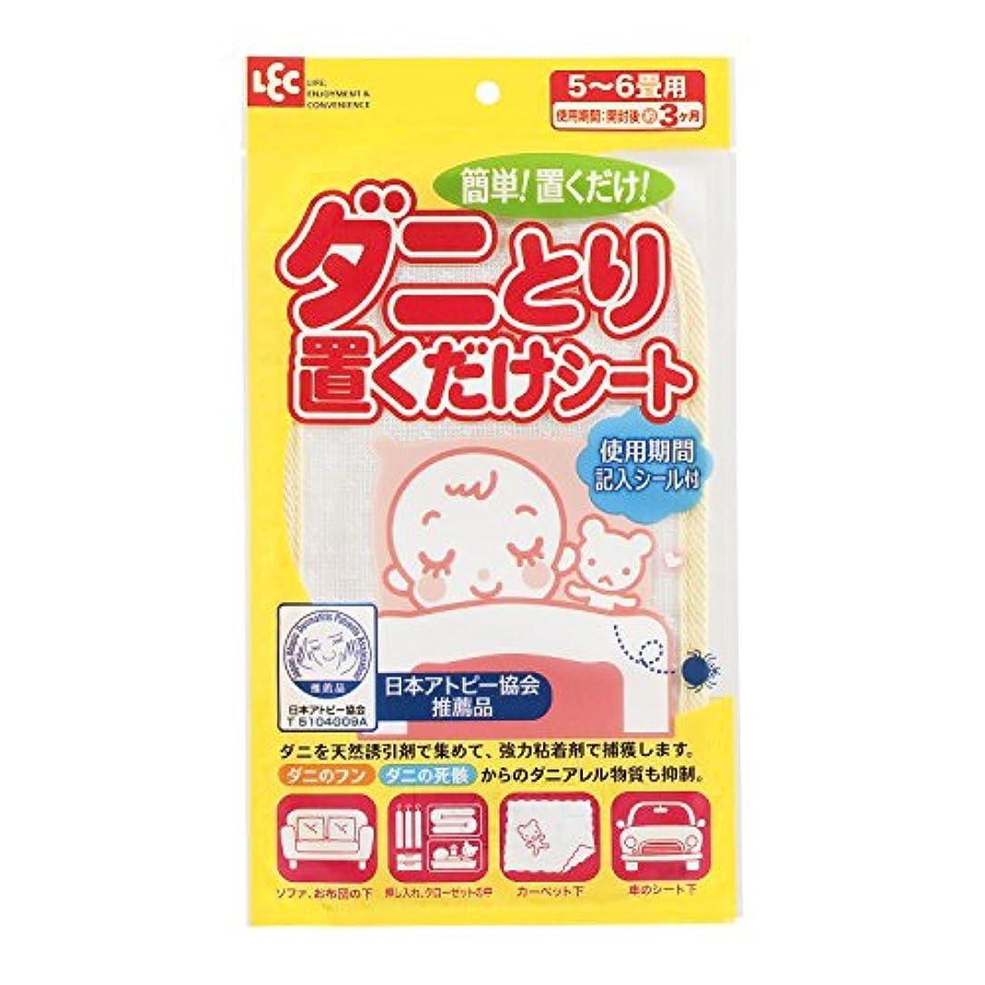 ダニとり 置くだけシート 5~6畳用 (日本アトピー協会推薦品) O-616