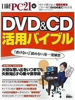 DVD&CD活用バイブル (日経BPパソコンベストムック)