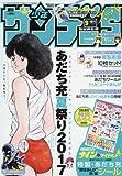 サンデーS(スーパー) 2017年 9/1 号 [雑誌]: 少年サンデー 増刊