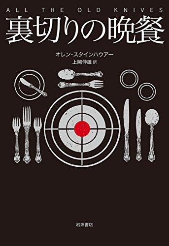 裏切りの晩餐の詳細を見る