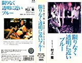 限りなく透明に近いブルー [VHS] 画像
