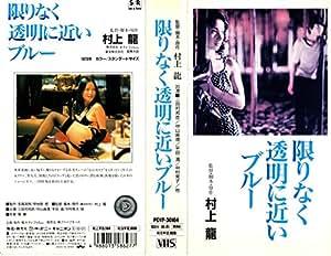 限りなく透明に近いブルー [VHS]