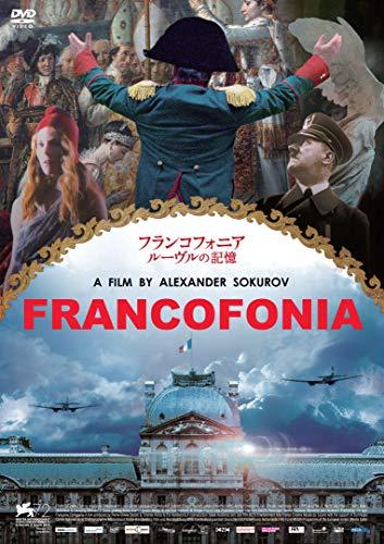 フランコフォニア  ルーヴルの記憶 [DVD]