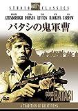 バタシの鬼軍曹 [DVD]