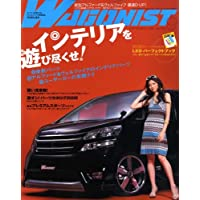 WAGONIST (ワゴニスト) 2008年 09月号 [雑誌]