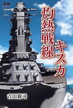 [吉田親司]の灼熱戦線キスカ (Battleship Novels)
