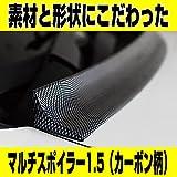 ボンネット ルーフ トランク フロントスポイラー 両面テープで簡単装着 マルチスポイラー 1.5 カーボン柄 PVC製 汎用品