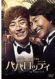 パパロッティ[DVD]