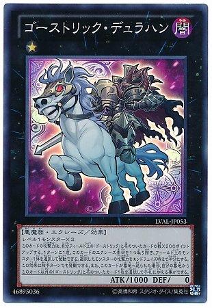 遊戯王/第8期/7弾/LVAL-JP053SR ゴーストリック・デュラハン【スーパーレア】