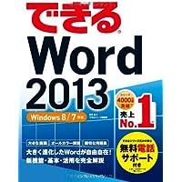 (無料電話サポート付)できる Word 2013 Windows8/7対応 (できるシリーズ)