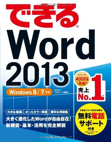 (無料電話サポート付)できる Word 2013 Windows8/7対応 (できるシリーズ)の詳細を見る