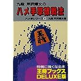 ハメ手撃破戦法 (王将ブックスDELUXE版―ハメ手シリーズ)