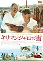 キリマンジャロの雪 [DVD]