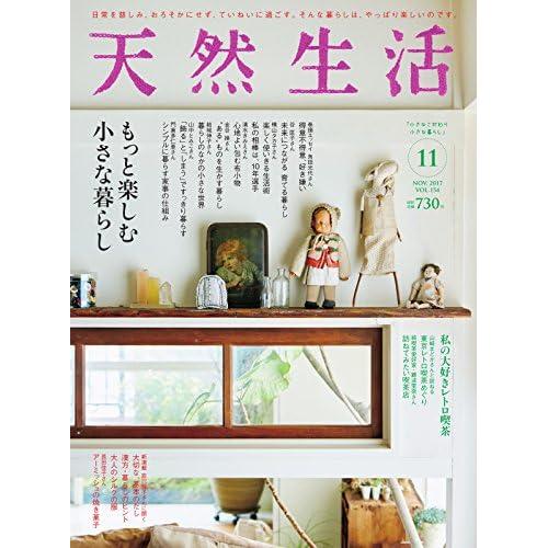 天然生活 2017年11月号 (2017-09-27) [雑誌]