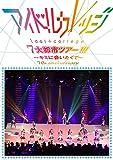 Seventh Anniversary『アイドルカレッジ7大都市ツアー!!!~キミに...[DVD]