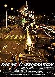 THE NEXT GENERATION パトレイバー/第6章[DVD]
