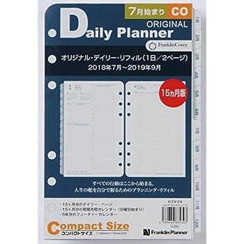 フランクリンプランナー オリジナル1日2ページ デイリー リフィル 2018年 7月 10月始まり兼用 15ヶ月版 コンパクトサイズ 63939