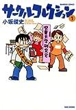サークルコレクション (1) (バンブーコミックス 4コマセレクション)