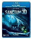 サンクタム 3D&2D(デジタルコピー付3枚組) [Blu-ray]