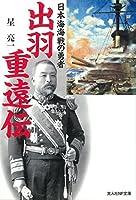 出羽重遠伝―日本海海戦の勇者 (光人社NF文庫)