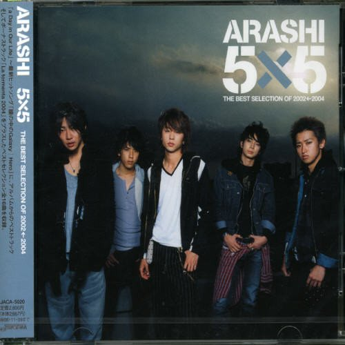 5X5 THE BEST SELECTION OF 2002←2004 (通常盤)