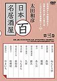 太田和彦の日本百名居酒屋 第三巻 [DVD]