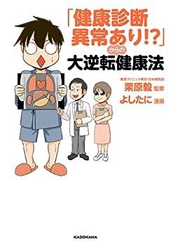 [よしたに]の「健康診断異常あり!?」からの大逆転健康法 (中経☆コミックス)