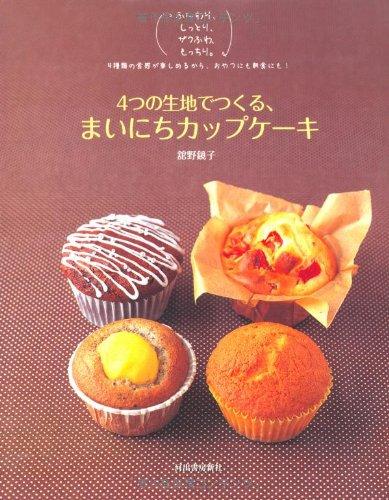 4つの生地でつくる、まいにちカップケーキ―ふんわり、しっとり、ザクふわ、もっちり。4種類の食感が楽しめるから、おやつにも朝食にも!