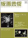 版画芸術no.179―見て・買って・作って・アートを楽しむ 特集:現代のメゾチント 光と影の美