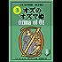 オズのオズマ姫 オズの物語 (望林堂完訳文庫)